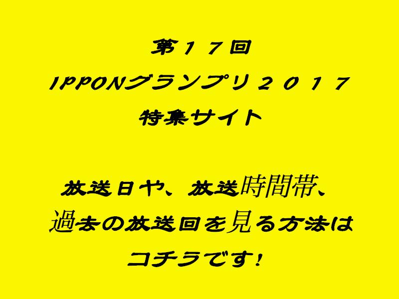Ipponグランプリ17の放送日と時間帯は 過去の放送の視聴方法について Ipponグランプリ2017 特集サイト